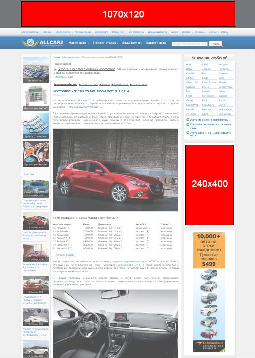 Реклама на сайте Allcarz.ru