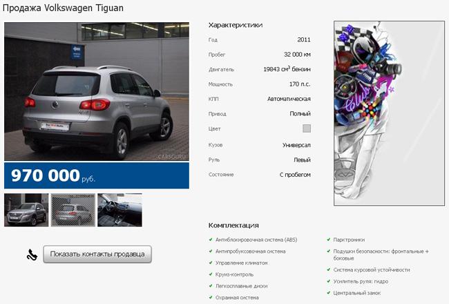 Пример объявления о продаже авто