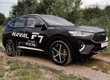 Haval F7 [year]