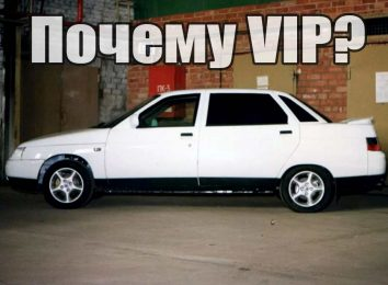 ВАЗ-211082 Премьер VIP