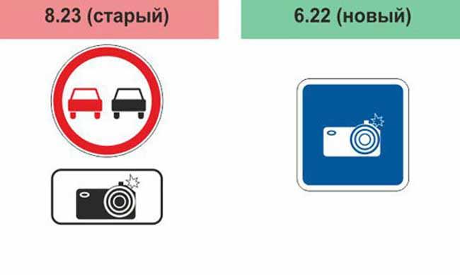 С 1 сентября дорожные камеры будут обозначать новым дорожным знаком
