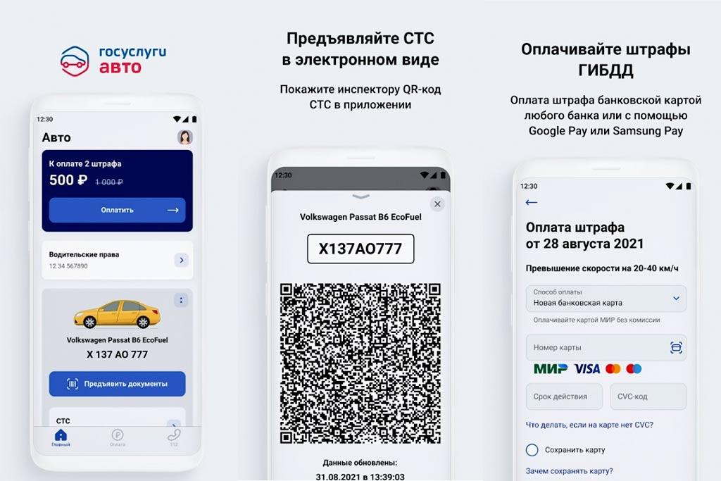 Российские водители вскоре смогут перенести все документы на авто в смартфон