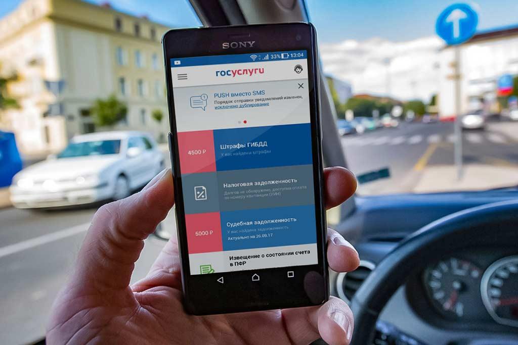 Расширен функционал приложения «Госуслуги Авто»: что появилось нового