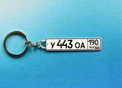На брелок наносится гос. номер Вашего автомобиля, либо Ваших друзей и близких.  Основа брелока выполнена из...