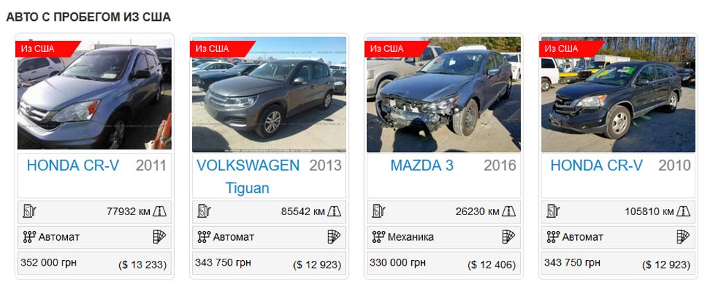 Битые машины из США решили отправлять на продажу в Украину
